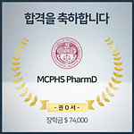MCPHS PharmD