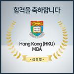 홍콩대학원