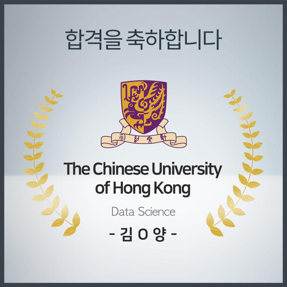 홍콩중문대학